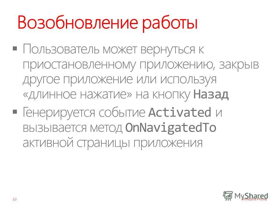 Windows Phone Возобновление работы 23
