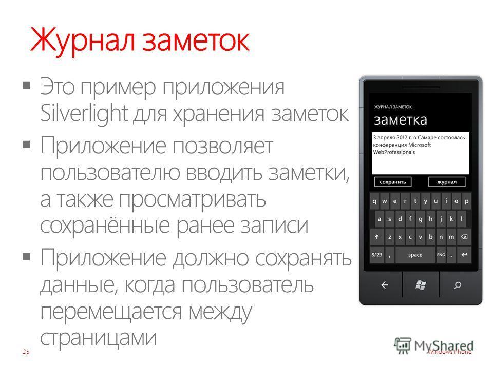 Windows Phone Журнал заметок 25