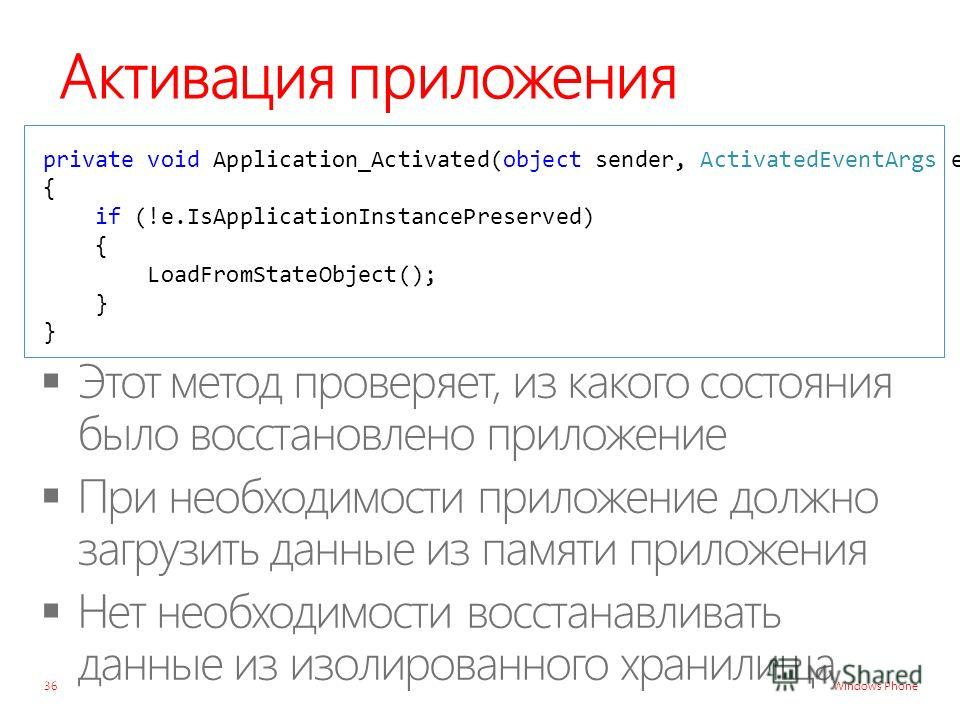 Windows Phone Активация приложения private void Application_Activated(object sender, ActivatedEventArgs e) { if (!e.IsApplicationInstancePreserved) { LoadFromStateObject(); } 36