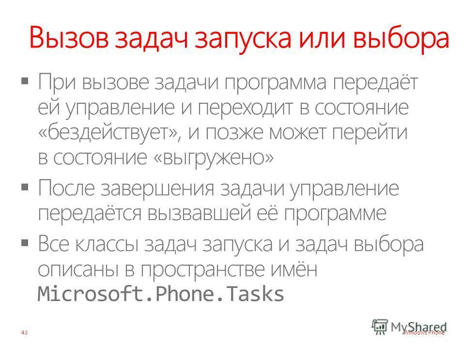 Windows Phone Вызов задач запуска или выбора 43