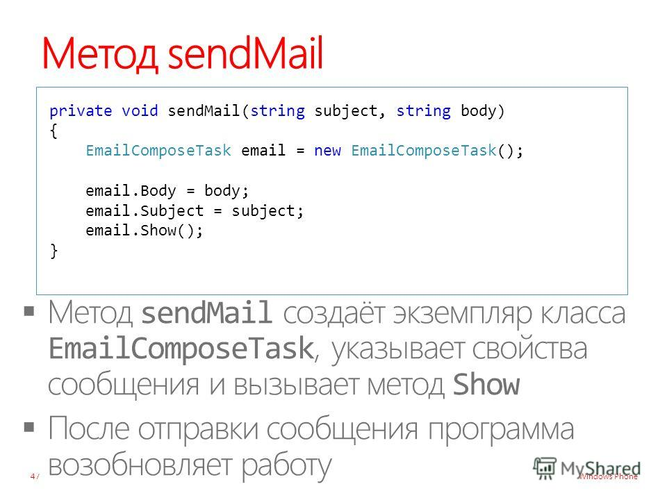 Windows Phone Метод sendMail private void sendMail(string subject, string body) { EmailComposeTask email = new EmailComposeTask(); email.Body = body; email.Subject = subject; email.Show(); } 47