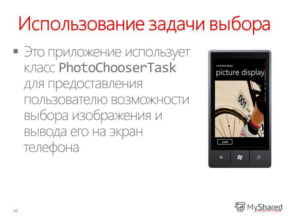 Windows Phone Использование задачи выбора 50