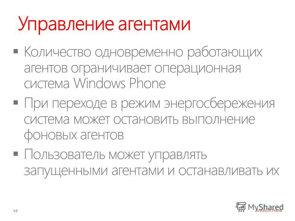 Windows Phone Управление агентами 58