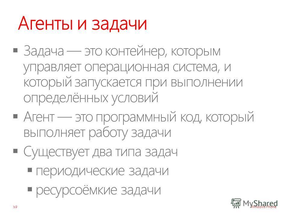 Windows Phone Агенты и задачи 59