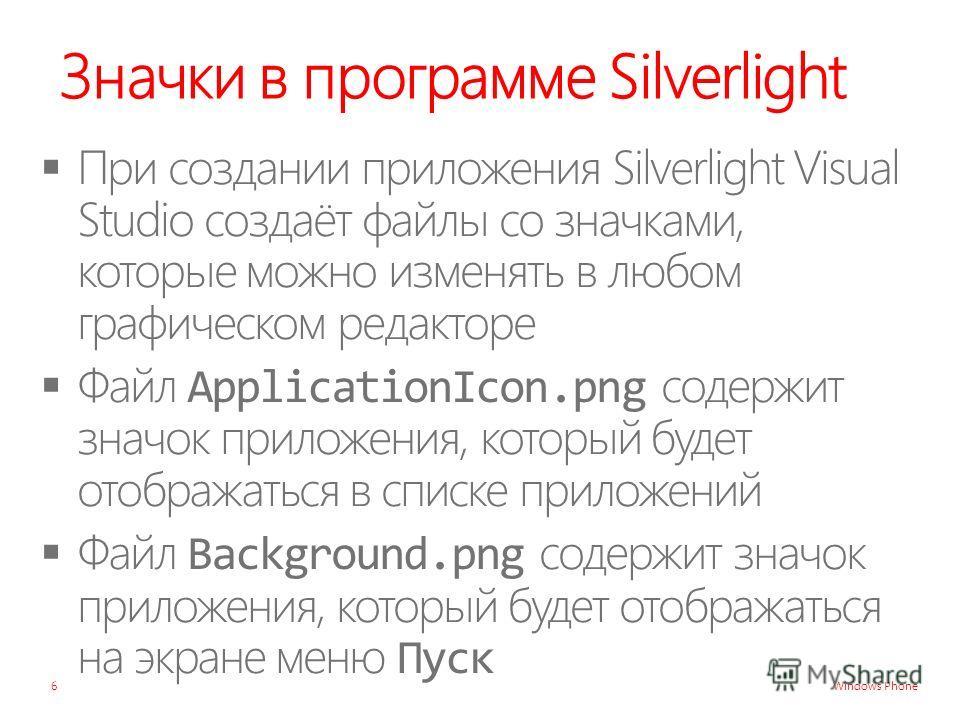 Windows Phone Значки в программе Silverlight 6