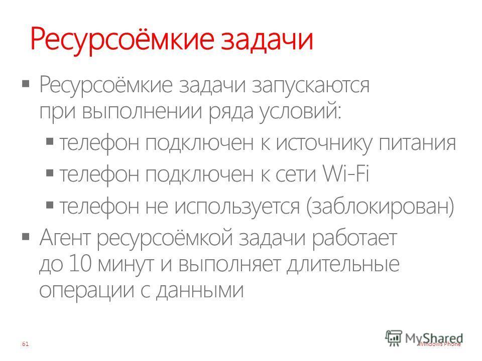 Windows Phone Ресурсоёмкие задачи 61