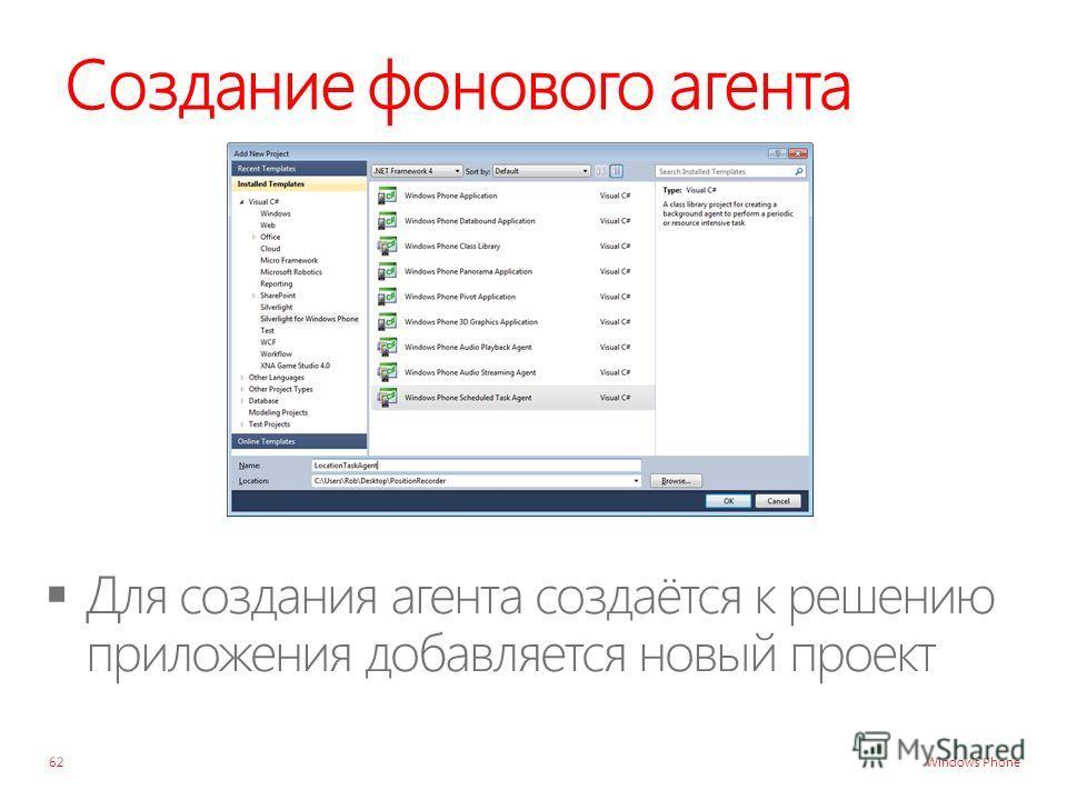 Windows Phone Создание фонового агента 62