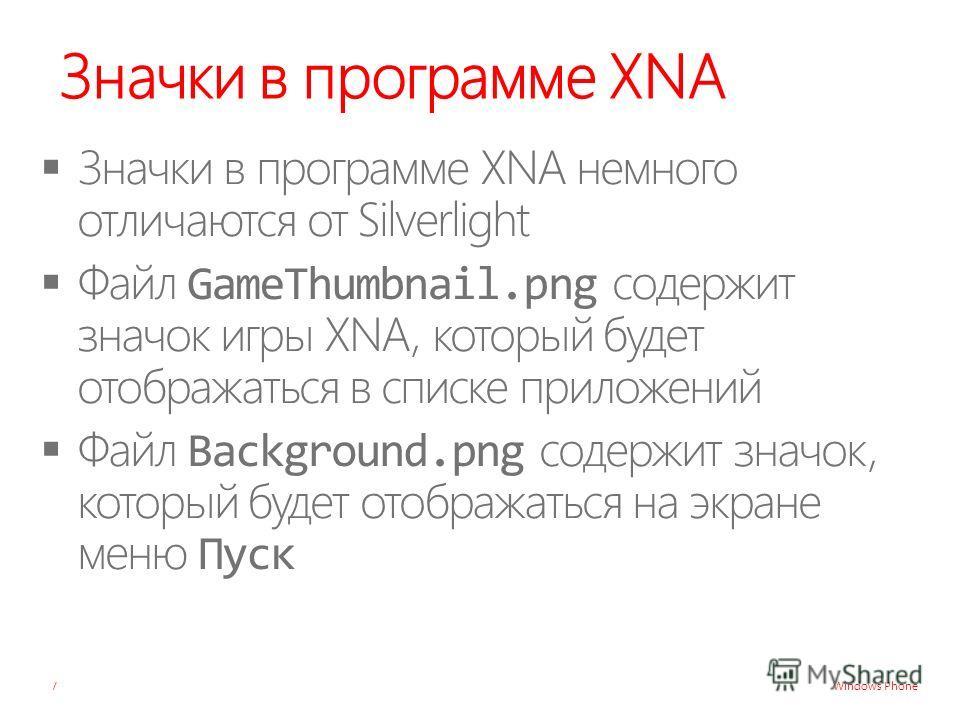 Windows Phone Значки в программе XNA 7