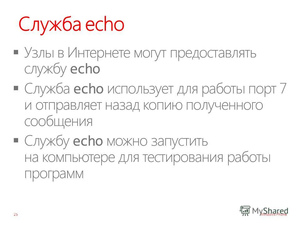 Windows Phone Служба echo 25