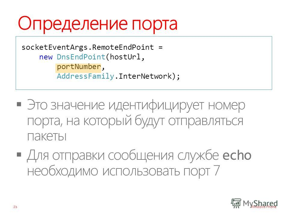 Windows Phone Определение порта 35 socketEventArgs.RemoteEndPoint = new DnsEndPoint(hostUrl, portNumber, AddressFamily.InterNetwork);
