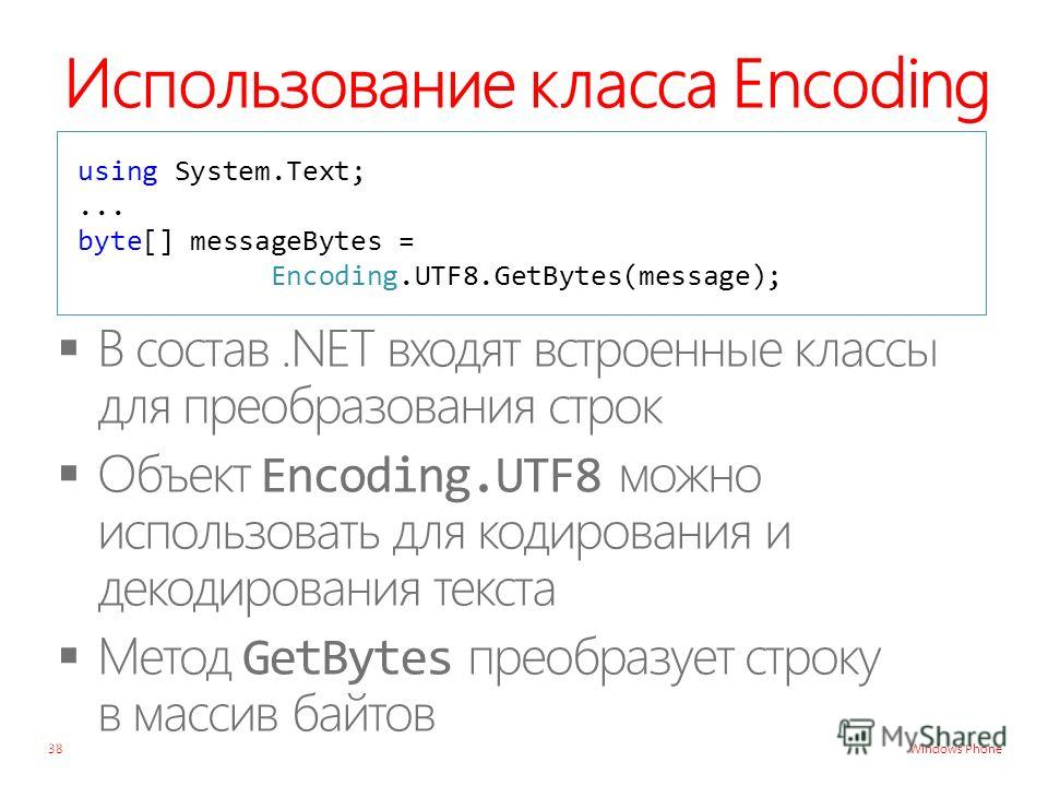 Windows Phone Использование класса Encoding 38 using System.Text;... byte[] messageBytes = Encoding.UTF8.GetBytes(message);