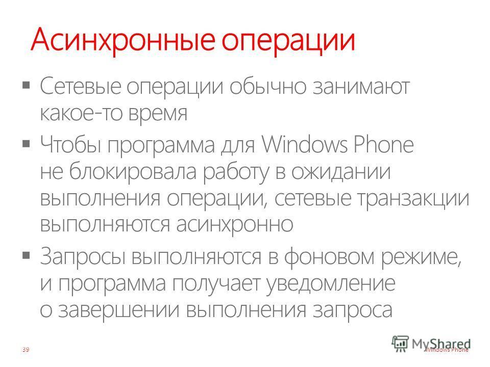Windows Phone Асинхронные операции 39