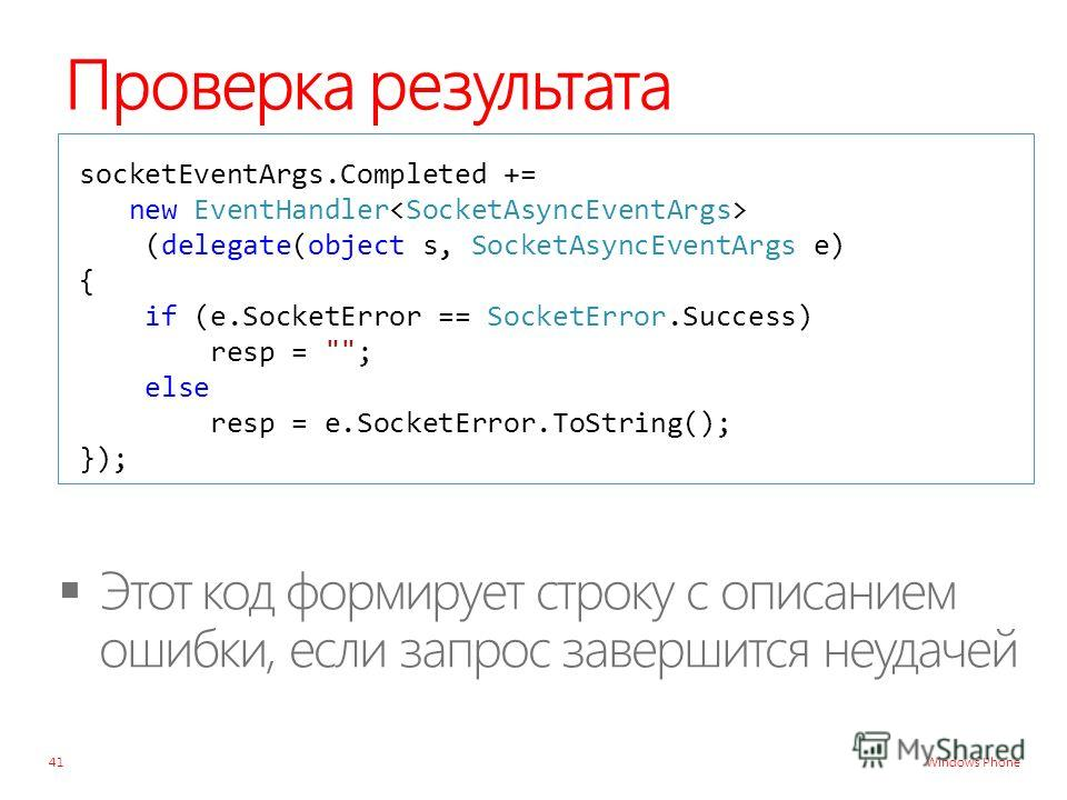 Windows Phone Проверка результата 41 socketEventArgs.Completed += new EventHandler (delegate(object s, SocketAsyncEventArgs e) { if (e.SocketError == SocketError.Success) resp = ; else resp = e.SocketError.ToString(); });