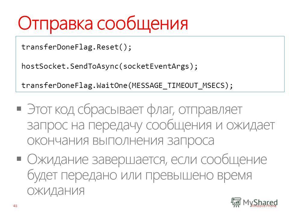 Windows Phone Отправка сообщения 48 transferDoneFlag.Reset(); hostSocket.SendToAsync(socketEventArgs); transferDoneFlag.WaitOne(MESSAGE_TIMEOUT_MSECS);