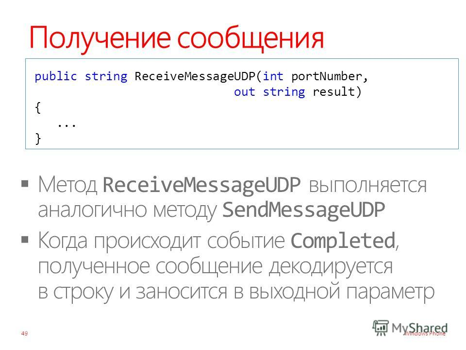 Windows Phone Получение сообщения 49 public string ReceiveMessageUDP(int portNumber, out string result) {... }