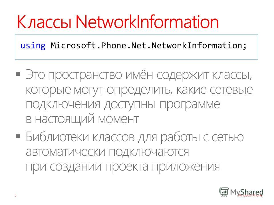 Windows Phone Классы NetworkInformation 5 using Microsoft.Phone.Net.NetworkInformation;