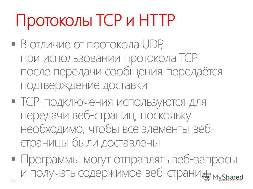 Windows Phone Протоколы TCP и HTTP 56