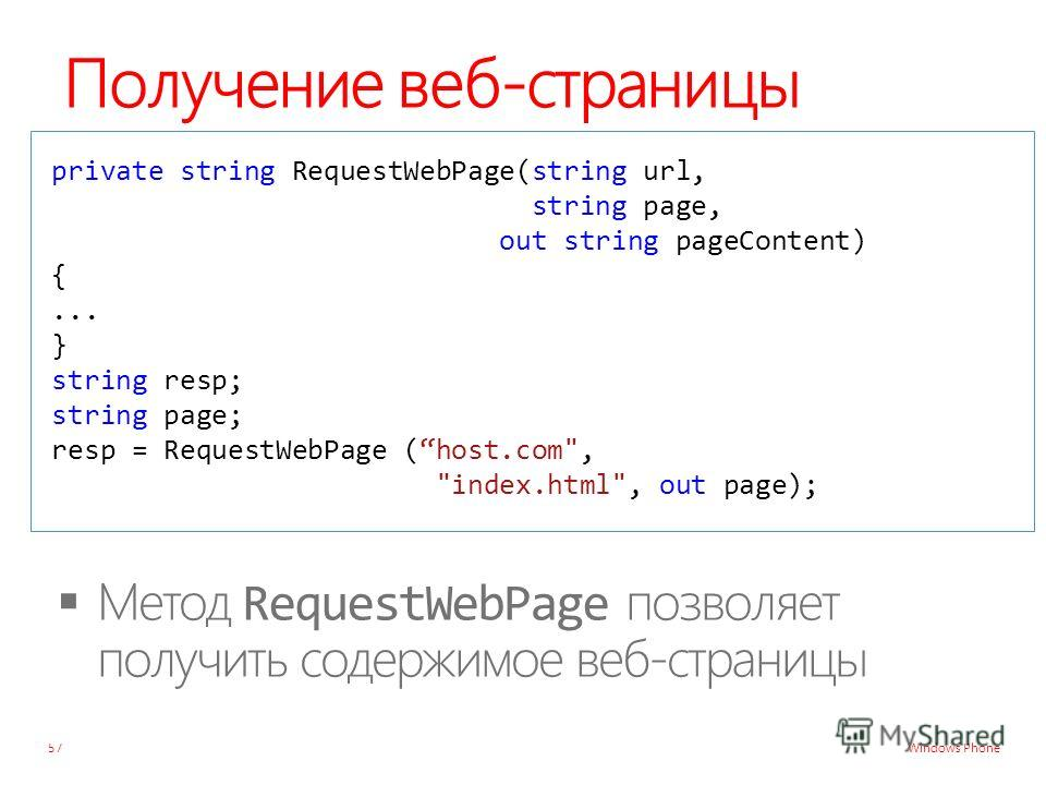 Windows Phone Получение веб-страницы 57 private string RequestWebPage(string url, string page, out string pageContent) {... } string resp; string page; resp = RequestWebPage (host.com, index.html, out page);