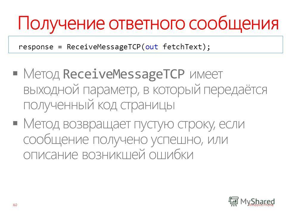 Windows Phone Получение ответного сообщения 60 response = ReceiveMessageTCP(out fetchText);