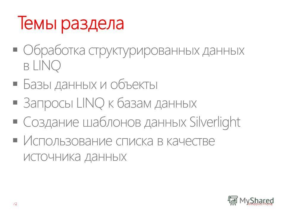 Windows Phone Темы раздела 72