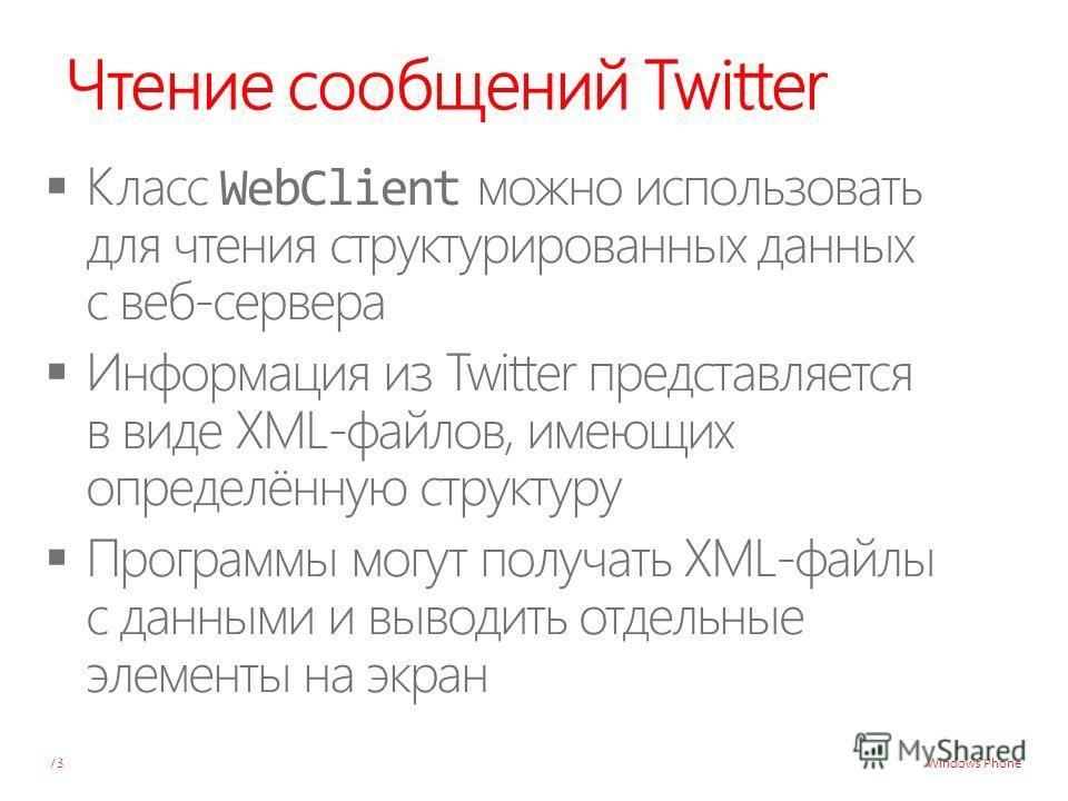 Windows Phone Чтение сообщений Twitter 73