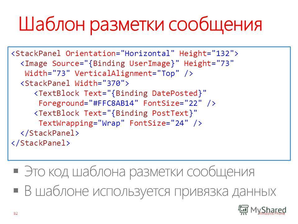 Windows Phone Шаблон разметки сообщения 82