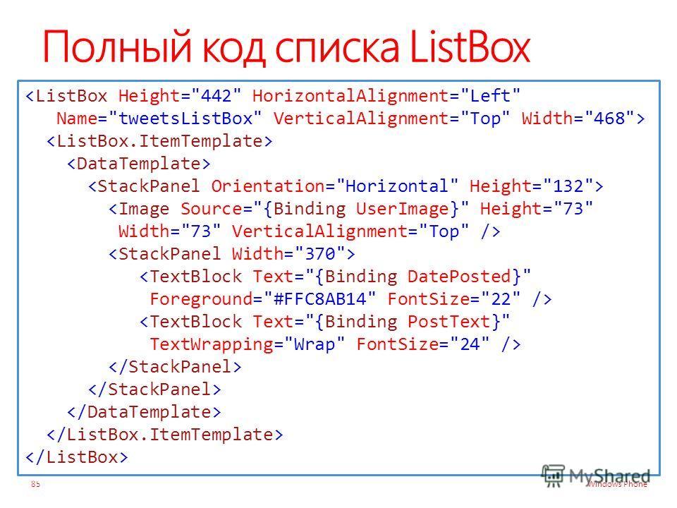 Windows Phone Полный код списка ListBox 85