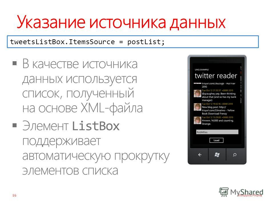 Windows Phone Указание источника данных 86 tweetsListBox.ItemsSource = postList;