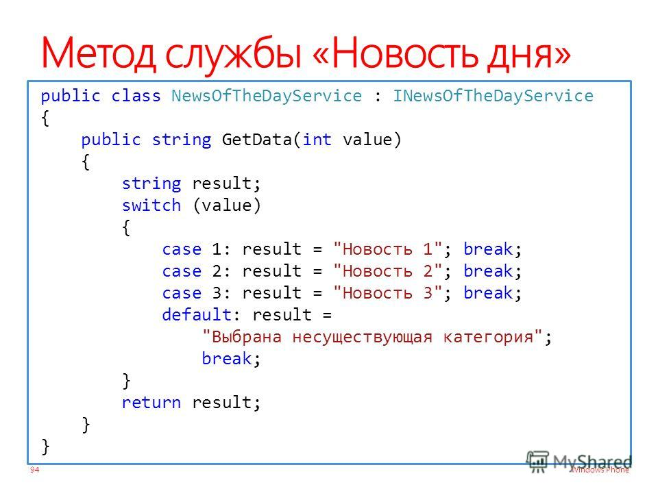 Windows Phone Метод службы «Новость дня» 94 public class NewsOfTheDayService : INewsOfTheDayService { public string GetData(int value) { string result; switch (value) { case 1: result =