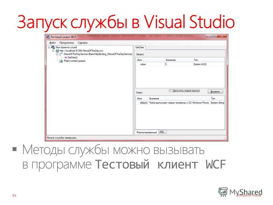 Windows Phone Запуск службы в Visual Studio 95