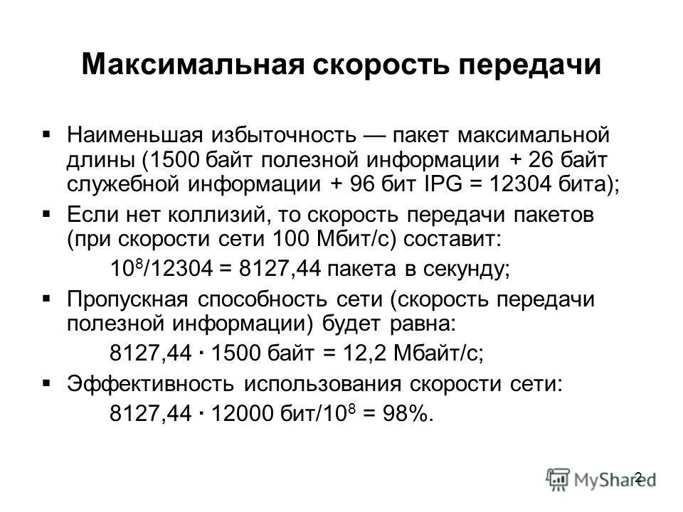 2 Максимальная скорость передачи Наименьшая избыточность пакет максимальной длины (1500 байт полезной информации + 26 байт служебной информации + 96 бит IPG = 12304 бита); Если нет коллизий, то скорость передачи пакетов (при скорости сети 100 Мбит/с)