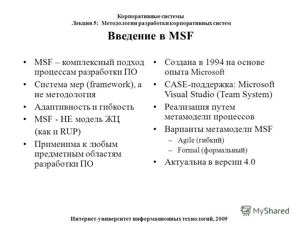 Введение в MSF MSF – комплексный подход процессам разработки ПО Система мер (framework), а не методология Адаптивность и гибкость MSF - НЕ модель ЖЦ (как и RUP) Применима к любым предметным областям разработки ПО Создана в 1994 на основе опыта Micros