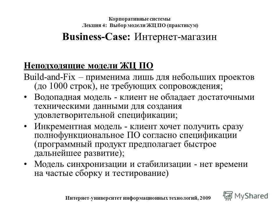 Business-Case: Интернет-магазин Неподходящие модели ЖЦ ПО Build-and-Fix – применима лишь для небольших проектов (до 1000 строк), не требующих сопровождения; Водопадная модель - клиент не обладает достаточными техническими данными для создания удовлет