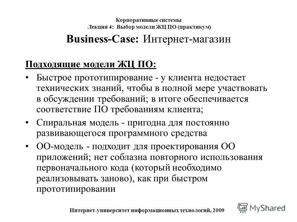 Business-Case: Интернет-магазин Подходящие модели ЖЦ ПО: Быстрое прототипирование - у клиента недостает технических знаний, чтобы в полной мере участвовать в обсуждении требований; в итоге обеспечивается соответствие ПО требованиям клиента; Спиральна