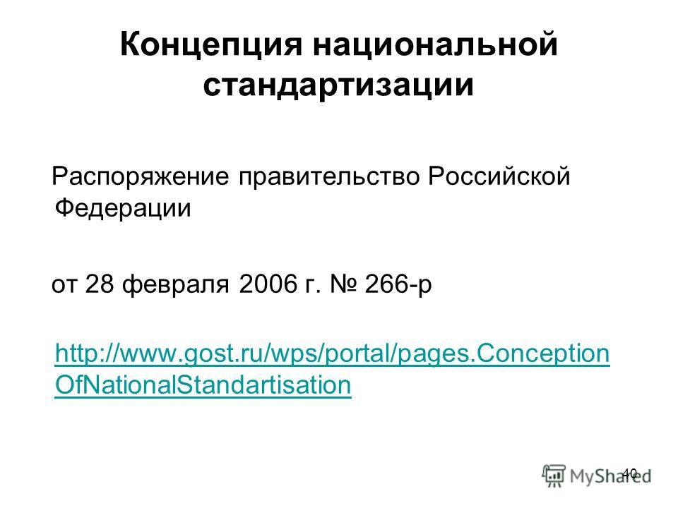 40 Концепция национальной стандартизации Распоряжение правительство Российской Федерации от 28 февраля 2006 г. 266-р http://www.gost.ru/wps/portal/pages.Conception OfNationalStandartisation http://www.gost.ru/wps/portal/pages.Conception OfNationalSta