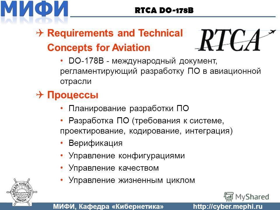 RTCA DO-178B Requirements and Technical Concepts for Aviation DO-178B - международный документ, регламентирующий разработку ПО в авиационной отрасли Процессы Планирование разработки ПО Разработка ПО (требования к системе, проектирование, кодирование,