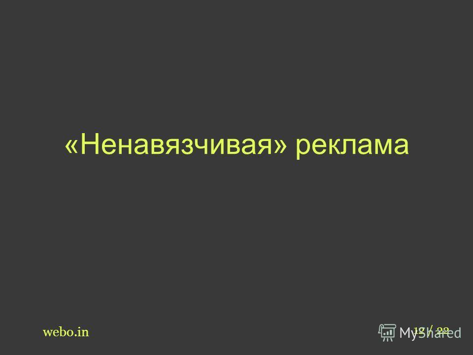 «Ненавязчивая» реклама webo.in 12 / 22