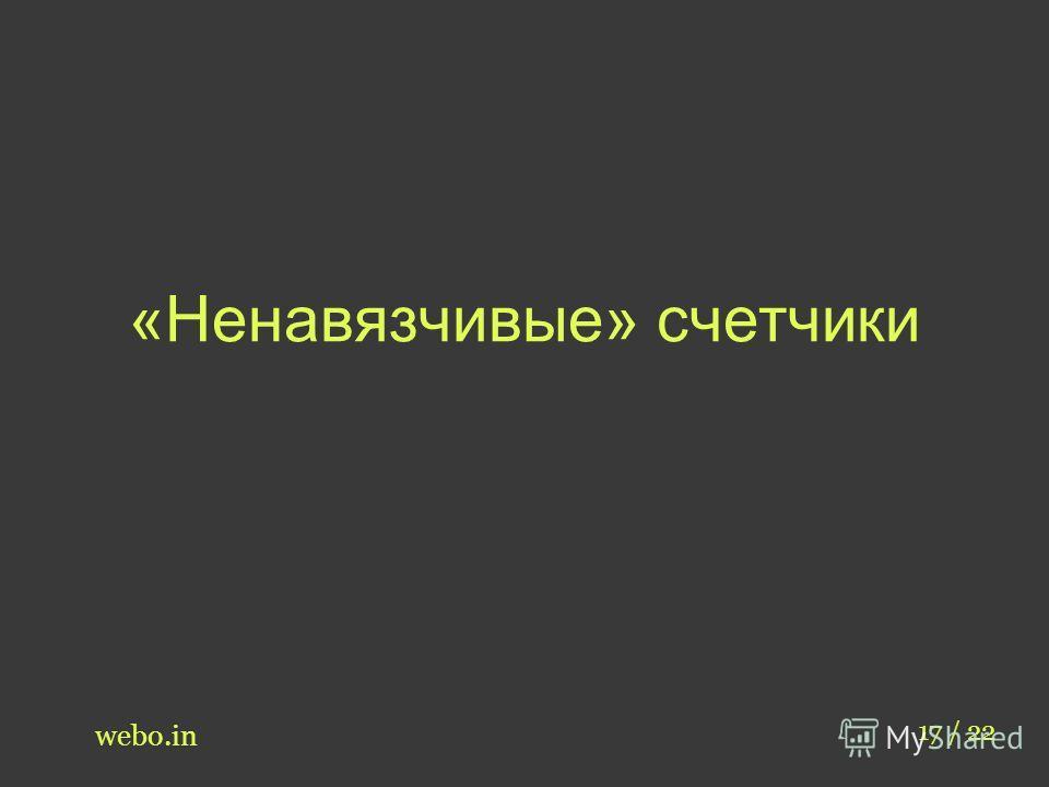 «Ненавязчивые» счетчики webo.in 17 / 22