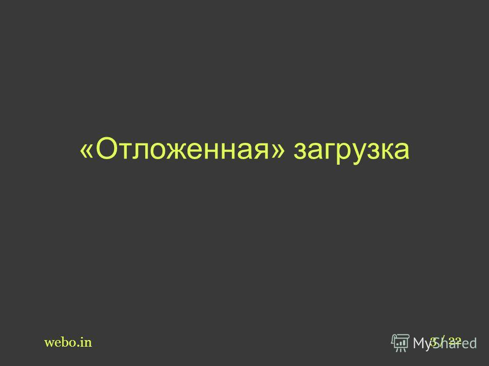 «Отложенная» загрузка webo.in 3 / 22
