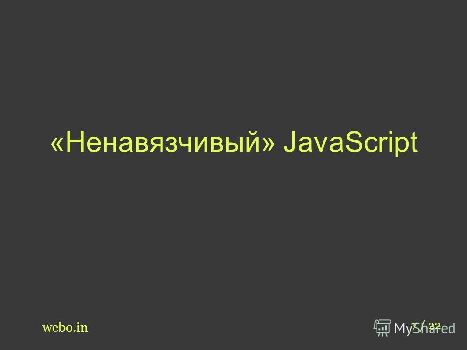 «Ненавязчивый» JavaScript webo.in 7 / 22