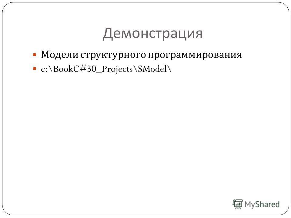 Демонстрация Модели структурного программирования c:\BookC#30_Projects\SModel\