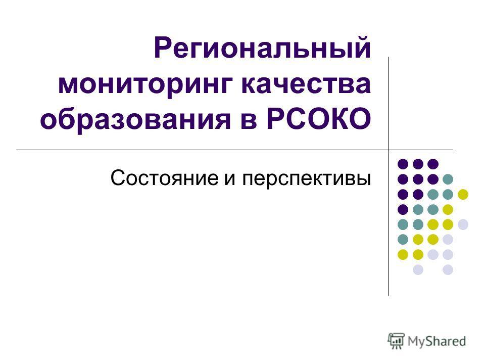Региональный мониторинг качества образования в РСОКО Состояние и перспективы