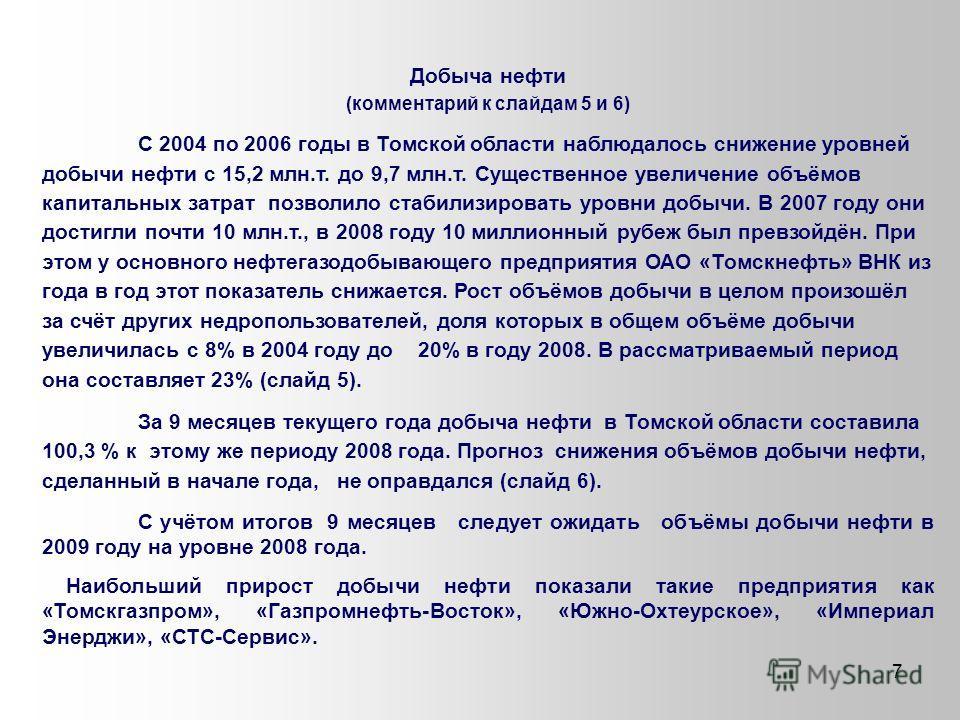 7 Добыча нефти (комментарий к слайдам 5 и 6) С 2004 по 2006 годы в Томской области наблюдалось снижение уровней добычи нефти с 15,2 млн.т. до 9,7 млн.т. Существенное увеличение объёмов капитальных затрат позволило стабилизировать уровни добычи. В 200