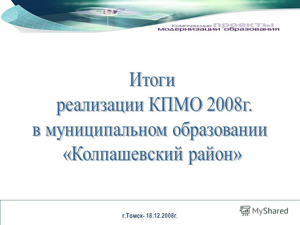 г.Томск- г.Томск- 18.12.2008г.