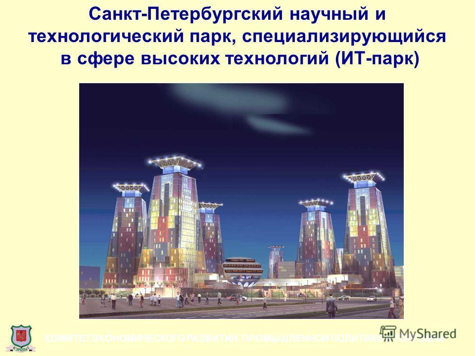 КОМИТЕТ ЭКОНОМИЧЕСКОГО РАЗВИТИЯ, ПРОМЫШЛЕННОЙ ПОЛИТИКИ И ТОРГОВЛИ Санкт-Петербургский научный и технологический парк, специализирующийся в сфере высоких технологий (ИТ-парк)