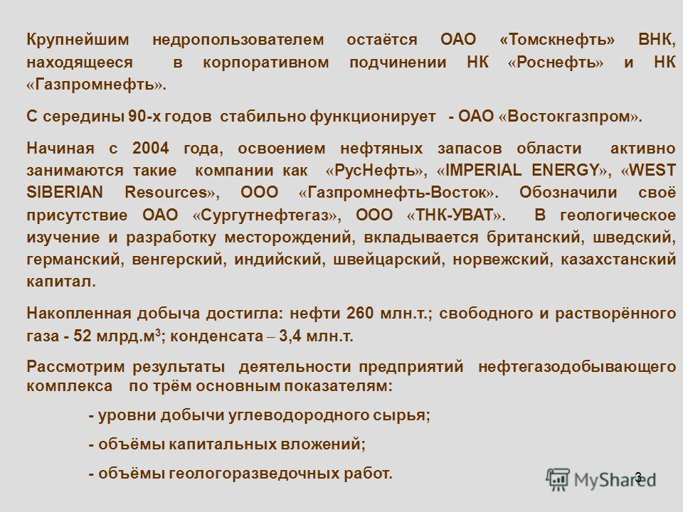 3 Крупнейшим недропользователем остаётся ОАО «Томскнефть» ВНК, находящееся в корпоративном подчинении НК « Роснефть » и НК « Газпромнефть ». С середины 90-х годов стабильно функционирует - ОАО « Востокгазпром ». Начиная с 2004 года, освоением нефтяны