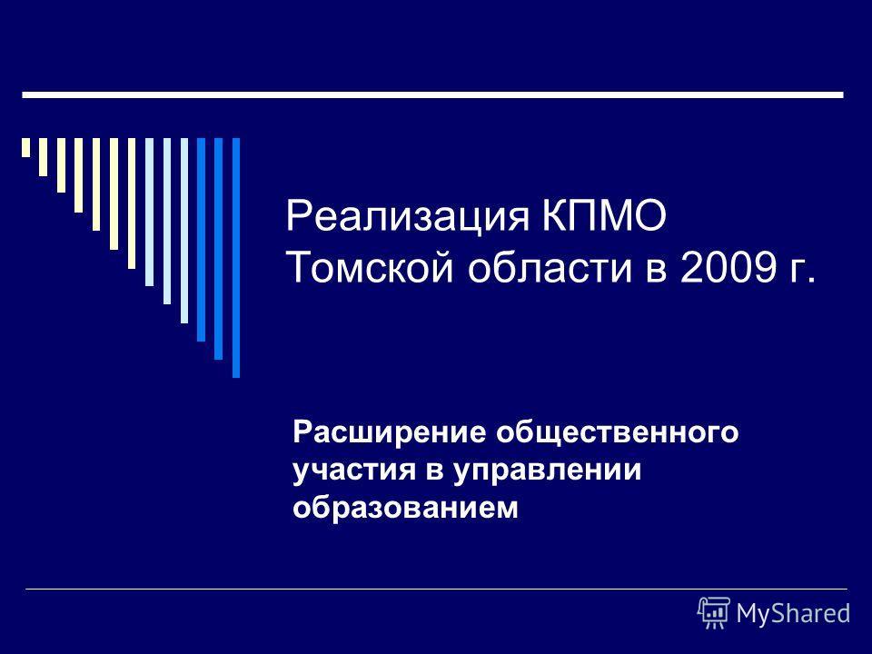 Реализация КПМО Томской области в 2009 г. Расширение общественного участия в управлении образованием
