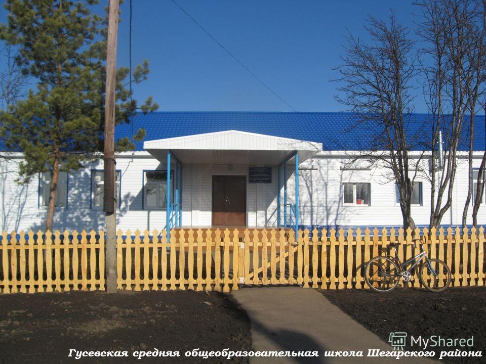 10 Гусевская средняя общеобразовательная школа Шегарского района