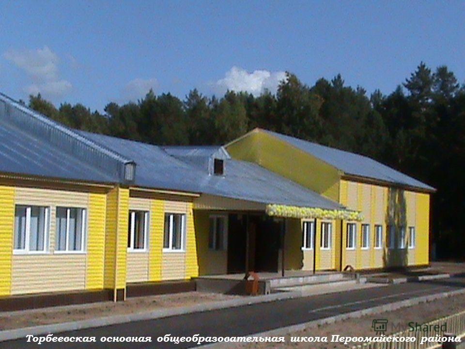 9 Торбеевская основная общеобразовательная школа Первомайского района