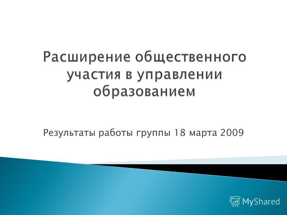 Результаты работы группы 18 марта 2009